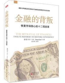 金融的背叛: 恢复市场信心的十二项改革