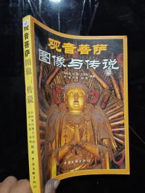 观音菩萨图像与传说
