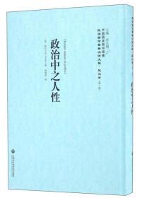 政治中之人性/民国西学要籍汉译文献