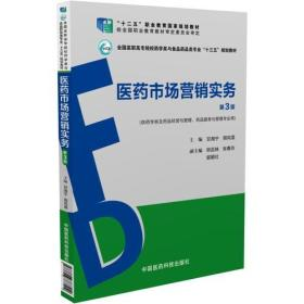医药市场营销实务甘湘宁中国医药科技出版社9787506787512s