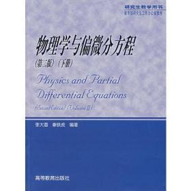 物理学与偏微分方程(第二版)(下册)