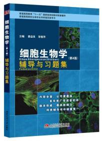 """细胞生物学(第4版)辅导与习题集/普通高等教育""""十一五""""国家级规划教材配套辅导"""