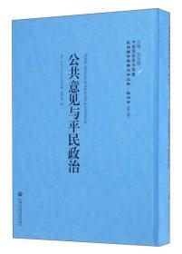 公共意见与平民政治/民国西学要籍汉译文献