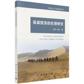 低碳旅游的伦理研究