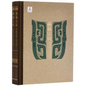 赫赫宗周——陕西青铜文明巡礼