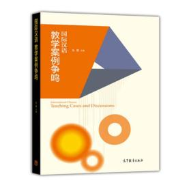 国际汉语教学案例争鸣