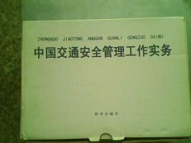 中国交通安全管理工作实务【上中下册16开原盒精装】2366页