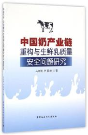 中国奶产业链重构与生鲜乳质量安全问题研究