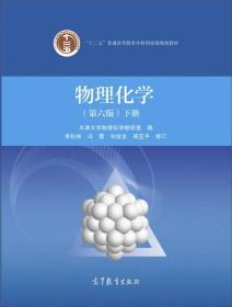 物理化学天津大学 第六版刘俊吉上下册 解题指南习题全解析