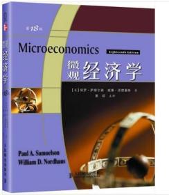 微观经济学(第18版)萨缪尔森