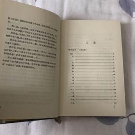 瞿秋白文集(第一卷文学编)