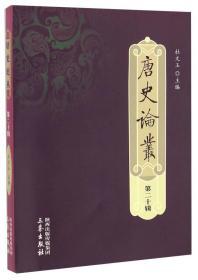 唐史论丛(第20辑)
