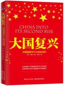 大国复兴:中国道路为什么如此成功