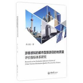 游客感知的都市型旅游目的地质量评价指标体系研究