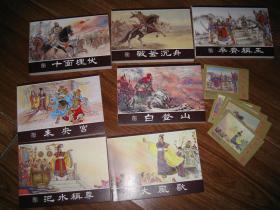 西汉故事第一辑(带盒,带藏书票)