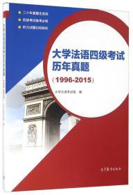 大学法语四级考试历年真题(1996-2015)