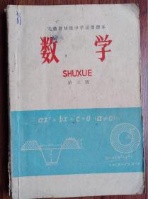 数学【第三册】(安徽省初级中学试用课本)
