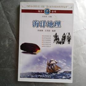 海洋小百科全书-海洋地理