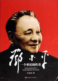 邓小平:一个世纪的传奇