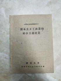 毛泽东思想学习资料之十: 资本主义工商业的社会主义改造