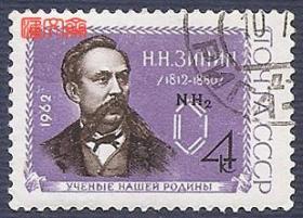 外国-前苏联1962年发行发明家【苏联化学家-济宁和分子式NH2氨基】原胶全新盖销邮票