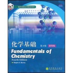 化学基础:Fundamentals of Chemistry 第4版 影印本