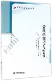 管理学理论与实务/新编公共管理教学丛书