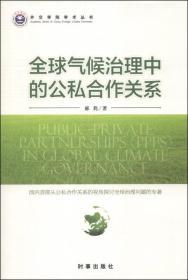 外交学院学术丛书:全球气候治理中的公私合作关系