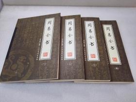 全新未阅《周易全书》稀缺!北方文艺出版社 2007年1版1印 平装4册全