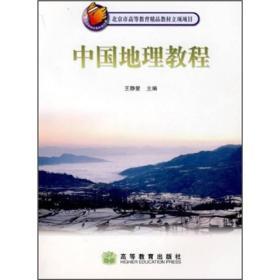 中国地理教程王静爱高等教育出版社9787040207330