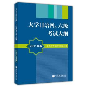大学日语四、六级考试大纲(2011年版)