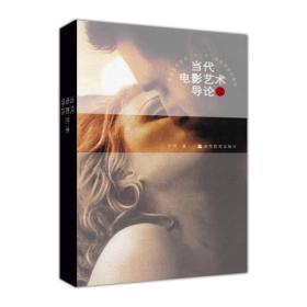 当代电影艺术导论9787040205596尹鸿高等教育出版社