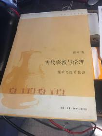 古代宗教与伦理:儒家思想的根源