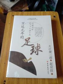 万延元年的足球:日本文学名著 日汉对照系列丛书  全新正版塑封
