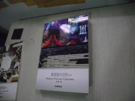 北京电影学院摄影专业系列教材:影视短片创作(修订版)