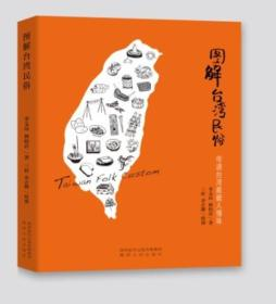 图解台湾民俗:传递台湾最暖人情味