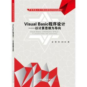 Visual Basic程序设计--以计算思维为导向