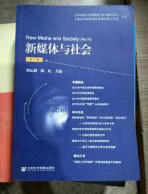 新媒体与社会(第十辑)