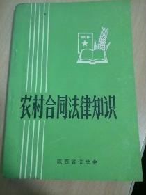 农村合同法律知识