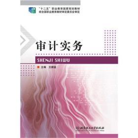 二手审计实务王顺金北京理工大学出版社9787568201575
