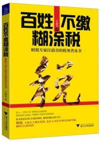 百姓不缴糊涂税:财税专家汪蔚青的税务普及书