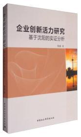 【正版】企业创新活力研究:基于沈阳的实证分析 隋鑫著