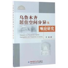 乌鲁木齐居住空间分异及响应研究李松中国农业大学出版社97875655