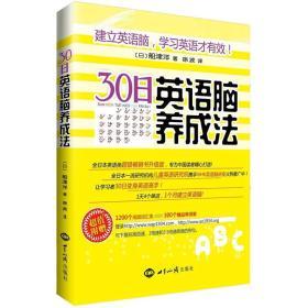 正版 30日英语脑养成法 (日) 船津洋著 世界知识出版社