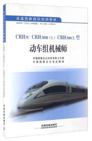CRH3C CRH380B(L)CRH380CL型動車組機械師