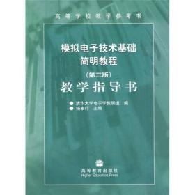 模拟电子技术基础简明教程教学指导书 第三3版