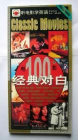 100年电影经典对白(一)