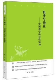 贝叶与杨花——中国禅学的诗性精神