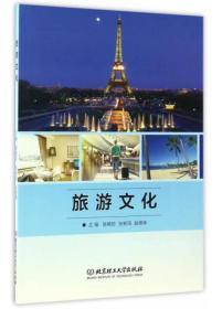 旅游文化陈艳珍北京理工大学出版社 9787568234504o