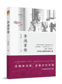 李鸿章传 梁启超  百花文艺出版社  9787530669327